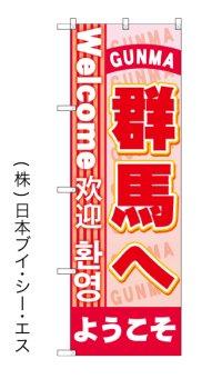 【ようこそ群馬へ】特価のぼり旗(4カ国語のぼり旗)