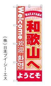 【ようこそ和歌山へ】特価のぼり旗(4カ国語のぼり旗)