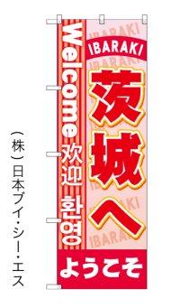 【ようこそ茨城へ】特価のぼり旗(4カ国語のぼり旗)