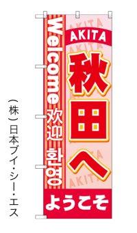 【ようこそ秋田へ】特価のぼり旗(4カ国語のぼり旗)