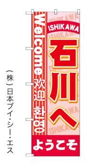 【ようこそ石川へ】特価のぼり旗(4カ国語のぼり旗)