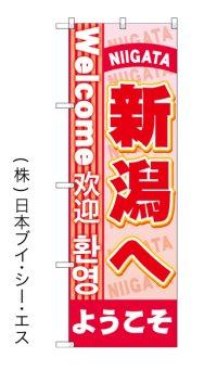【ようこそ新潟へ】特価のぼり旗(4カ国語のぼり旗)