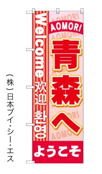 【ようこそ青森へ】特価のぼり旗(4カ国語のぼり旗)