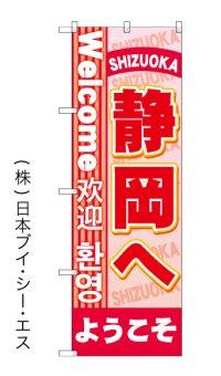 【ようこそ静岡へ】特価のぼり旗(4カ国語のぼり旗)
