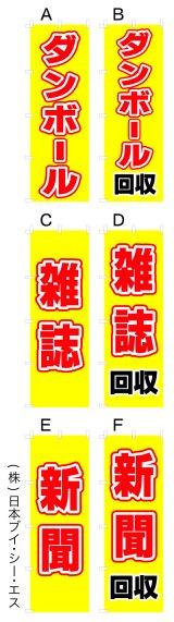 【ダンボール 雑誌 新聞】回収オススメのぼり旗