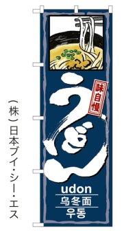 【うどん】特価のぼり旗 4カ国語のぼり(日本語・英語・韓国語・中国語)