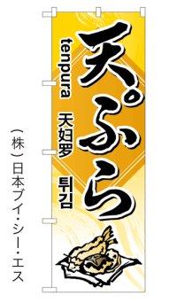 【天ぷら】特価のぼり旗 4カ国語のぼり(日本語・英語・韓国語・中国語)