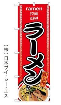 【ラーメン】らーめん特価のぼり旗 4カ国語のぼり(日本語・英語・韓国語・中国語)