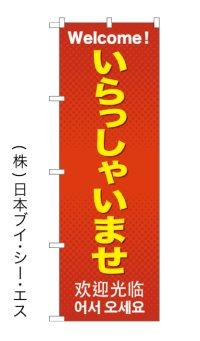 【いらっしゃいませ】特価のぼり旗 4カ国語のぼり(日本語・英語・韓国語・中国語)