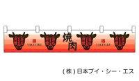 【焼肉】カウンター横幕