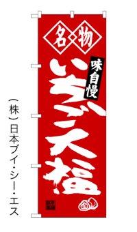 【名物いちご大福】のぼり旗