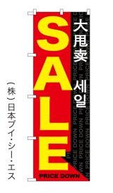 【SALE】特価のぼり旗 4カ国語のぼり(日本語・英語・韓国語・中国語)