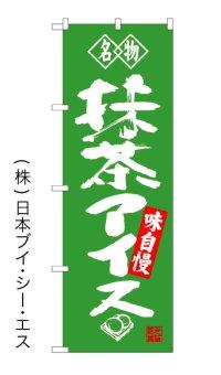 【名物 抹茶アイス】のぼり旗