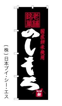 【老舗銘菓 のしもち】のぼり旗