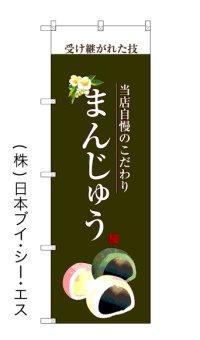 【まんじゅう】のぼり旗