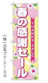 【春の感謝セール】特価のぼり旗