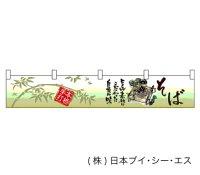【そば】カウンター横幕