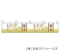 【蕎麦】カウンター横幕