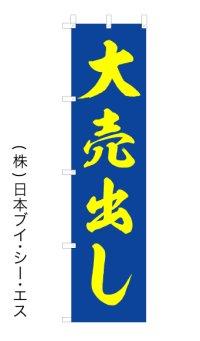 【大売出し】オススメのぼり旗 450×1800mm