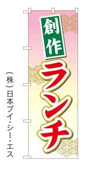 【創作ランチ】特価のぼり旗