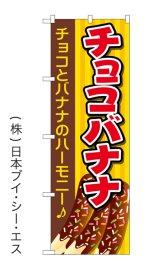 【チョコバナナ】特価のぼり旗