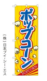 【ポップコーン】特価のぼり旗