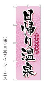 【日帰り温泉】特価のぼり旗