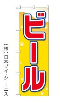 【ビール】特価のぼり旗