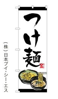 【つけ麺】特価のぼり旗