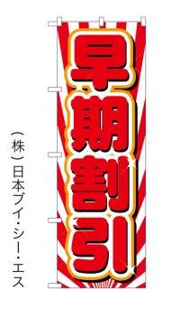 【早期割引】特価のぼり旗
