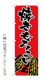 【焼きもろこし】特価のぼり旗