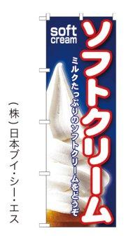 【ソフトクリーム】特価のぼり旗