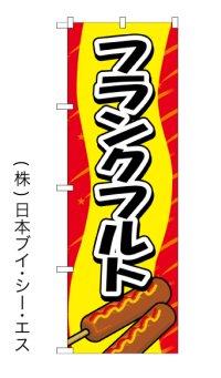 【フランクフルト】特価のぼり旗