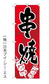 【串焼】特価のぼり旗