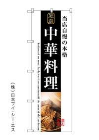 【中華料理】のぼり旗
