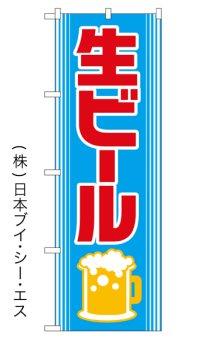 【生ビール】のぼり旗