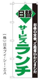 【サービスランチ】のぼり旗