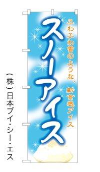 【スノーアイス】特価のぼり旗
