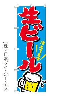 【生ビール】特価のぼり旗