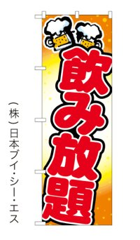 【飲み放題】特価のぼり旗