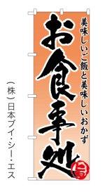 【お食事処】特価のぼり旗