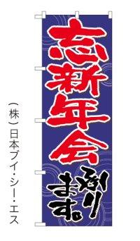 【忘新年会】特価のぼり旗