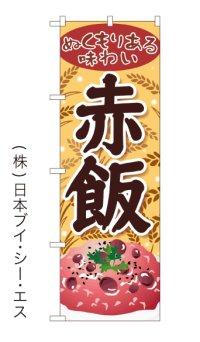 【赤飯】特価のぼり旗