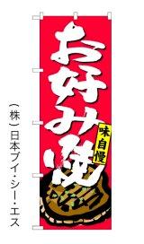 【お好み焼】のぼり旗
