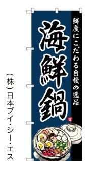 【海鮮鍋】のぼり旗