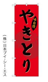 【やきとり】のぼり旗