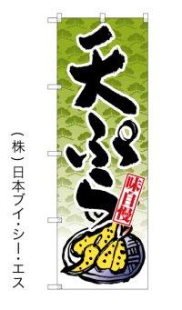 【天ぷら】のぼり旗