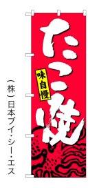 【たこ焼】のぼり旗