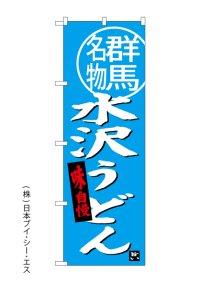【水沢うどん】のぼり旗