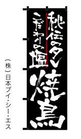 【焼鳥】のぼり旗